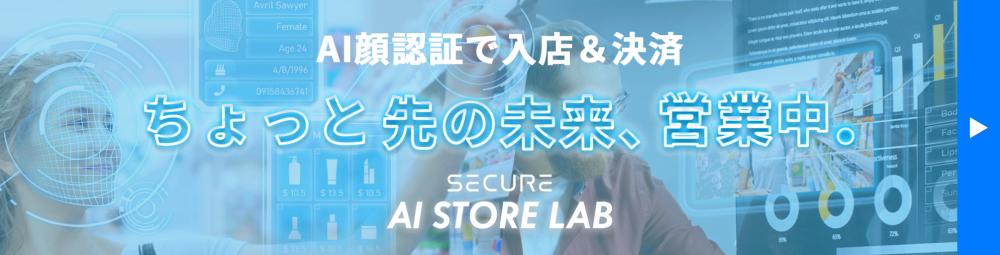 AI顔認証で入店、決済